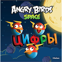 angry-birds-space-tsifry