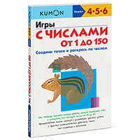igry-s-chislami-ot-1-do-150-kumon