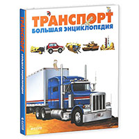transport-bolshaya-entsiklopediya